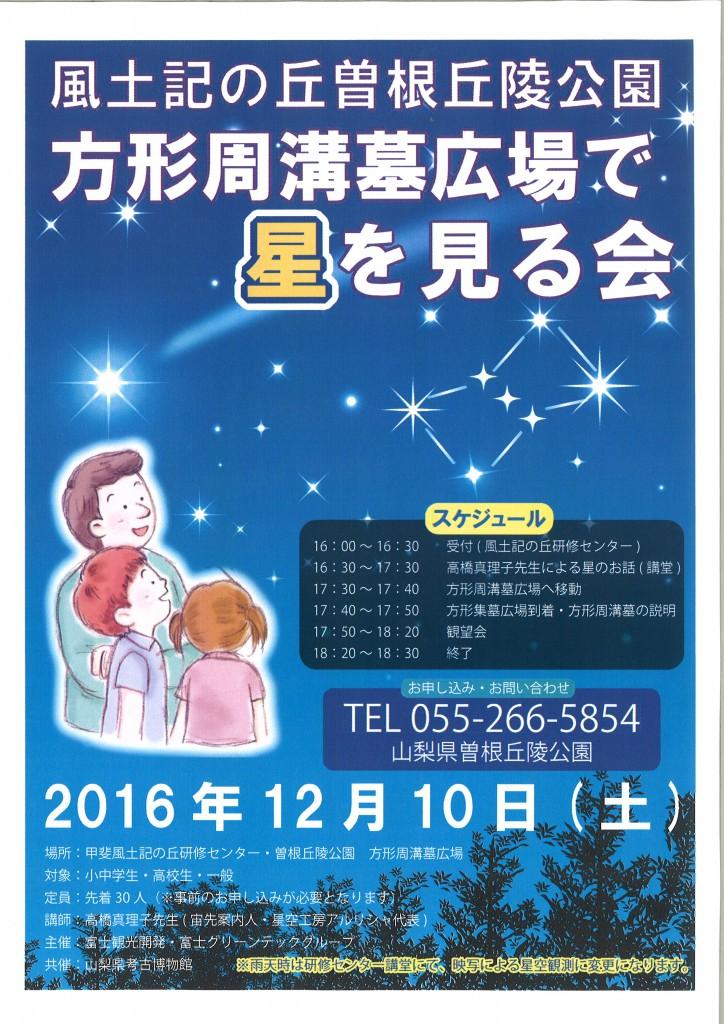 20161126132247_00001