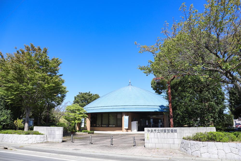 中央市立田富図書館